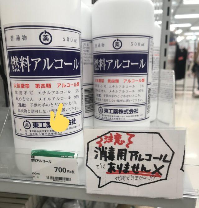 エタノール 消毒 液 作り方 無水